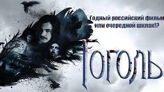Гоголь  Страшная месть  Годное российское кино!?