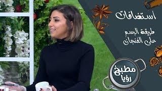 بيسان أبو رزق - طريقة الرسم على الفنجان