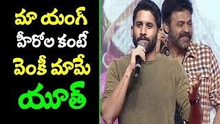 Naga Chaitanya Superb Speech at Venky Mama Musical Night | Venkatesh | Raashi Khanna |#TTM