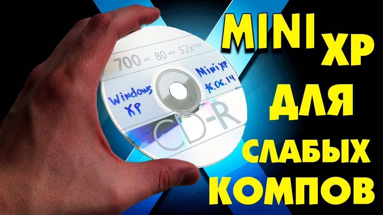 Установка сборки Windows XP MiniXP