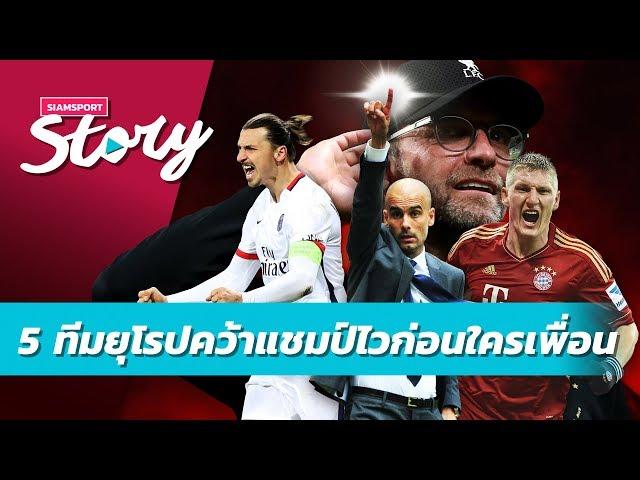 5 ทีมยุโรปคว้าแชมป์ไวก่อนใครเพื่อน | Siamsport Story