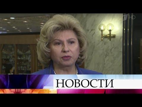 В Киев прибыла уполномоченный по правам человека в России Татьяна Москалькова.