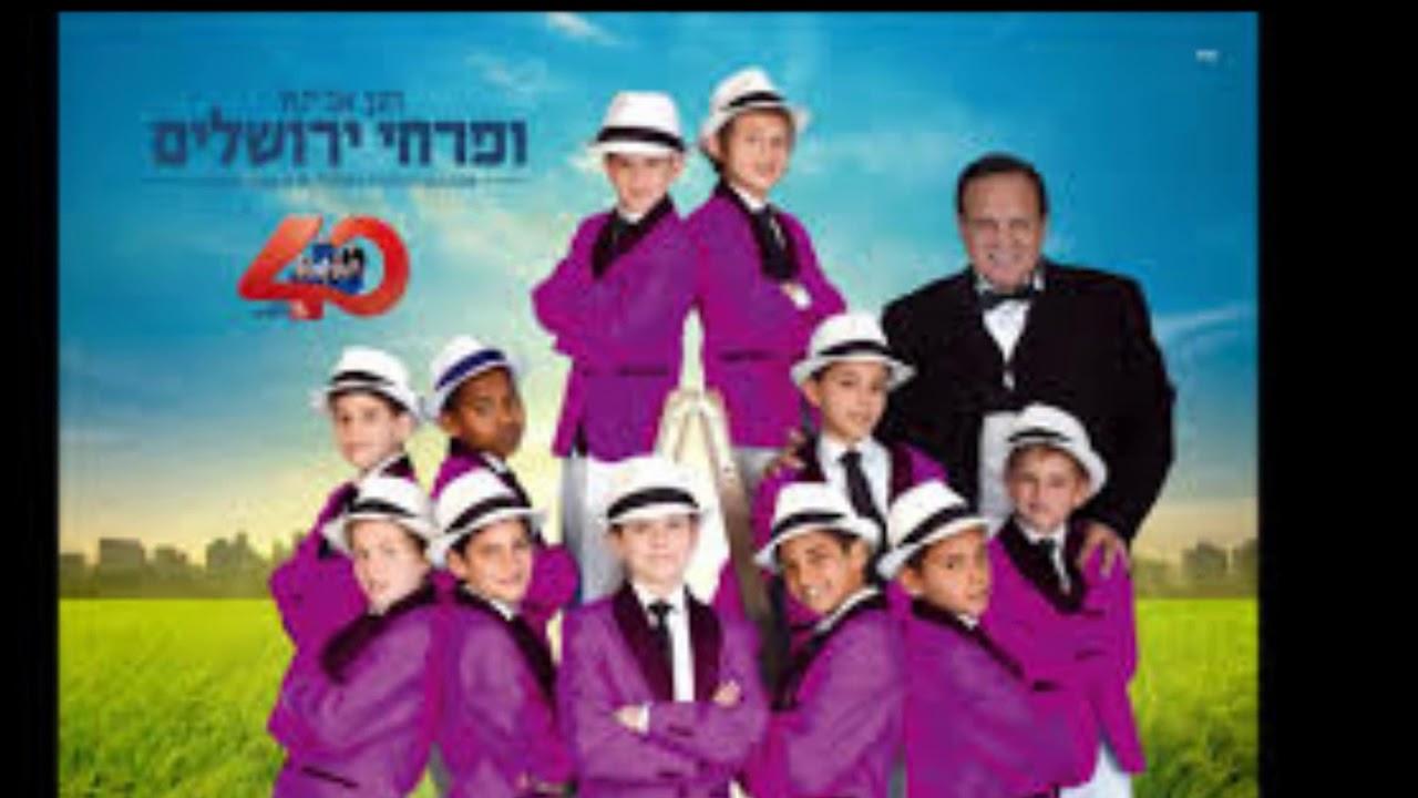 גרנדה  חנן אביטל  ופרחי ירושלים בעברית