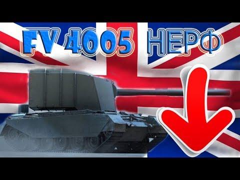 FV 4005 После НЕРФА как играть ?
