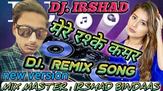 Mere Rashke Qamar New Version Nusrat Fateh Ali Khan New Letest Video - Dj. Remix Song #rashkekamarl
