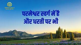 Hindi Christian Devotional Song | परमेश्वर स्वर्ग में है और धरती पर भी (Lyrics)