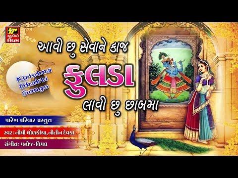 આવીછું સેવા ને કાજ ફૂલડાં લાવીછુ છાબમાં II SHRINATHJI SATSANG II Krishna Bhakti Song