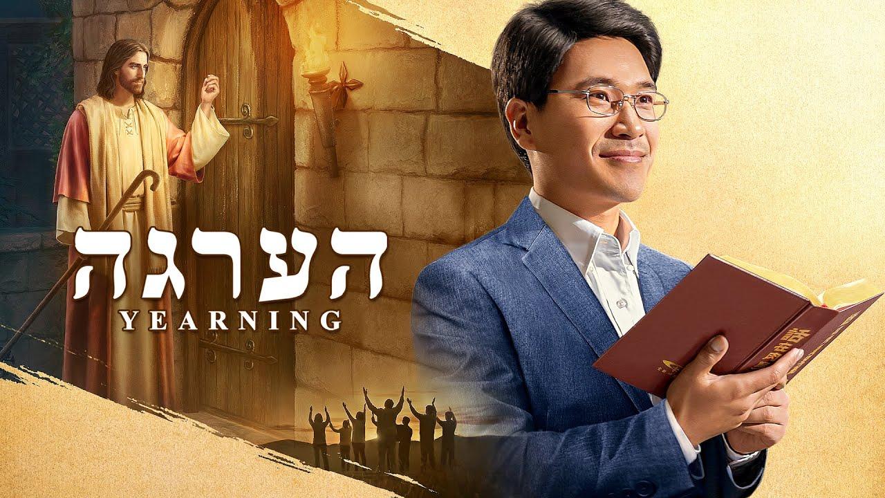 Hebrew Movie | 'הערגה' - God Reveals the Mystery of Kingdom of Heaven (Hebrew Dubbed)
