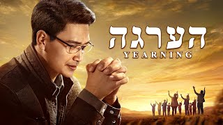 Hebrew Movie | 'הערגה' - God Reveals the Mystery of Kingdom of Heaven (Hebrew Dubbed)