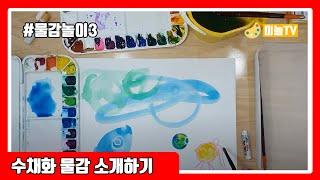 미놀TV / 미놀쌤의 미술놀이 - 물감놀이 : 수채화 …