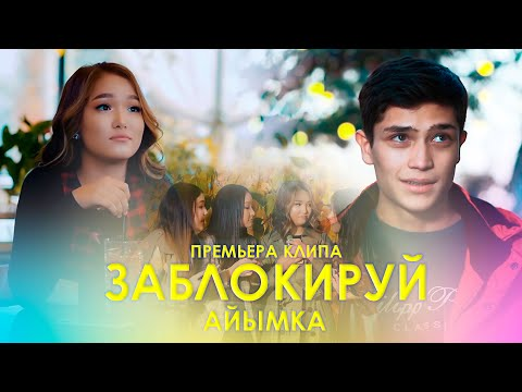 Айымка - Заблокируй / Премьера клипа 2020