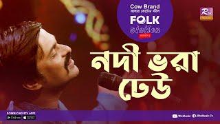 Nodi Bhora Dheu Jk Majlish Feat Pinto Ghosh Mp3 Song Download