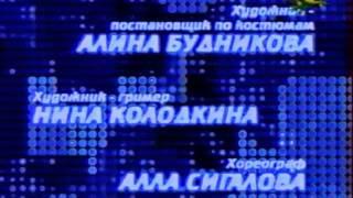 Старые песни о главном 3 Заставка ОРТ Новый год 1998