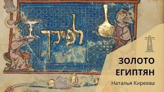 Н М Киреева Золото египтян 16 02 2020