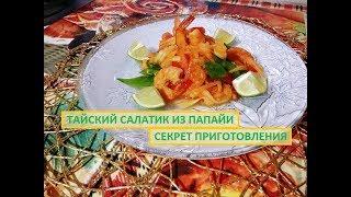 САЛАТ ИЗ ПАПАЙИ СОМ ТАМ ФАНТАСТИЧЕСКИЙ ВКУС! НАСТОЯЩИЙ ТАЙСКИЙ РЕЦЕПТ/Salat Som Tam thai recipe