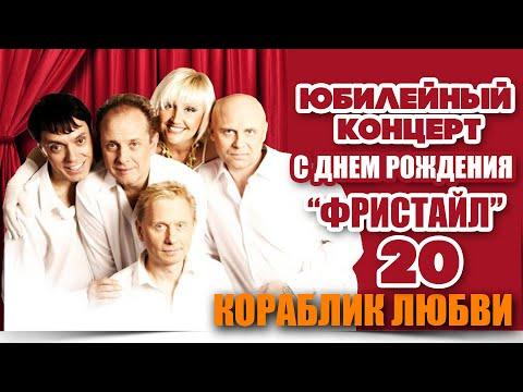 Фристайл & Нина Кирсо - Кораблик любви (Live)