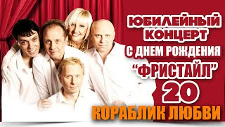Download Фристайл & Нина Кирсо - Кораблик любви (Live) Mp3 and Videos