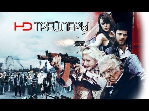Кокни против зомби Русский* трейлер 2012 HD