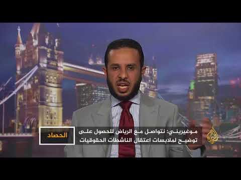 الحصاد- المعتقلات بالسعودية.. الأوروبيون على الخط  - 00:22-2018 / 8 / 13