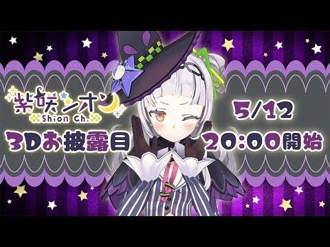 【#紫咲シオン3D】紫咲シオンの3Dお披露目生放送!【3D生放送】