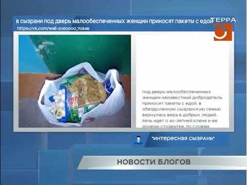 Новости блогов. Эфир передачи от 06.05.2019