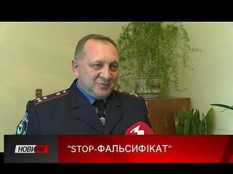 Третя Студія: В Івано-Франківську податкова міліця вилучила з незаконного обігу велику партію підакцизних товарів