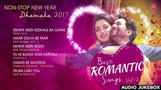 BEST ROMANTIC SONGS Vol.2 - Non Stop NEW YEAR DHAMAKA 2017 -| BHOJPURI AUDIOJUKEBOX |HAMAARBHOJPURI