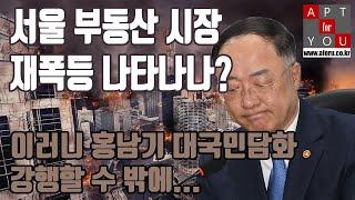 서울 역대 가장 큰 폭등 다가온다