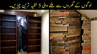 5 Times People Found Secret Things In Their Homes | Purisrar Ghar | Haider Tv