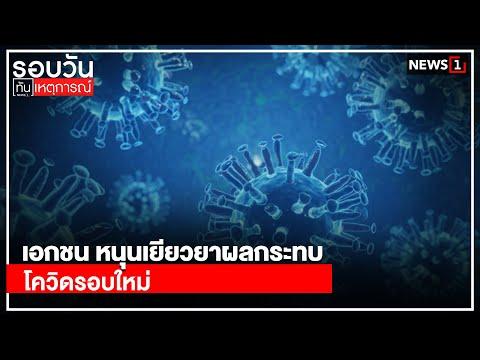 เอกชน หนุนเยียวยาผลกระทบโควิดรอบใหม่ : รอบวันทันเหตุการณ์ (17.00น.)] 17-1-64