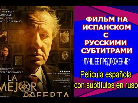 ФИЛЬМ НА ИСПАНСКОМ С РУССКИМИ СУБТИТРАМИ. La Mejor Oferta Película Con Subtítulos En Ruso.