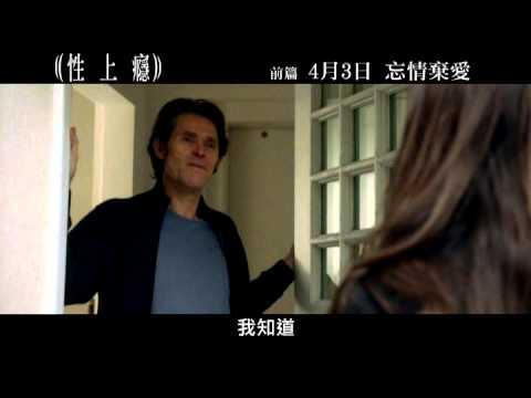 性上癮 - WMOOV電影