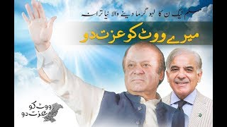 Meray Vote Ko Izzat dou  - New PMLN Anthem  - #PMLNManifesto2018