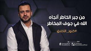 من جبر الخاطر أنجاه الله في جوف المخاطر - مصطفى حسني