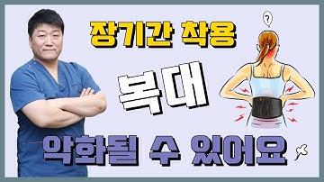 허리복대, 장기간 착용시 어떻게 될까?(feat.허리디스크 보조기)