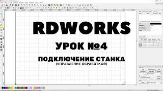RDWorks Урок 4: Подключение станка USB или LAN? Управление обработкой