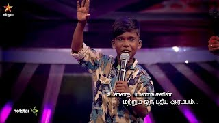 Super Singer Juniors Season 6 | 20th October 2018 - Promo 1