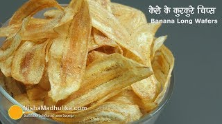 Raw Banana Chips - कल क लमब चपस - Banana Thin Crispy Long Wafers