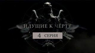 Идущие к черту. 4 серия. Разоблачение Бориса Соболева.