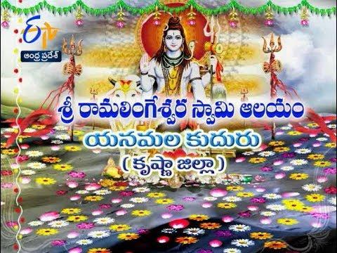 Sri Ramalingeswara Swamy Temple | Yanamalakuduru | Krishna |18th November 2017 | ETV Andhra Pradesh