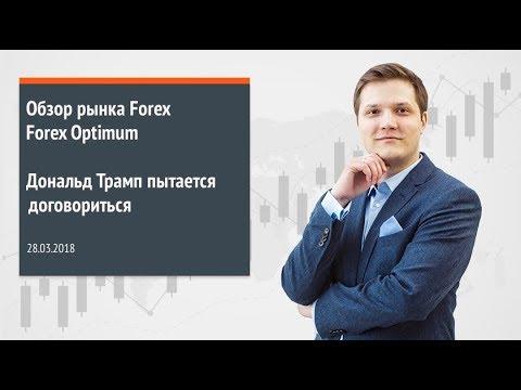 Обзор рынка Forex. Forex Optimum 28.03.2018. Дональд Трамп пытается договориться