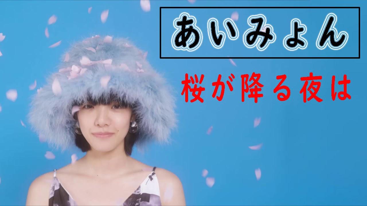 【あいみょん新曲】 あいみょん – 桜が降る夜は【very short movie】