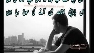 Soch Raha Hon | Urdu Poetry | Sad Poetry | Ghazal | Nazam| Tanha Abbas Poetry | Shairy | Best Poetry
