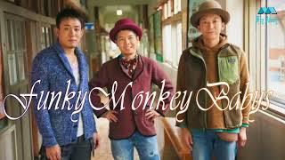 FUNKY MONKEY BABYS - の人気曲 ファンキーモンキーベイビーズ ♪ ヒット...