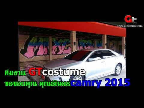 ชุดแต่ง TOYOTA Camry 2015-2018 ทรง GT1