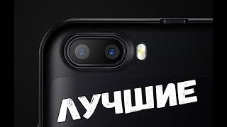 ✅ ЛУЧШИЕ СМАРТФОНЫ С ДВОЙНОЙ КАМЕРОЙ [BAS Channel]