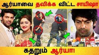 ஆர்யாவை தவிக்க விட்ட சாயிஷா கதறும் ஆர்யா|Tamil Cinema | Kollywood News | Cinema Seithigal