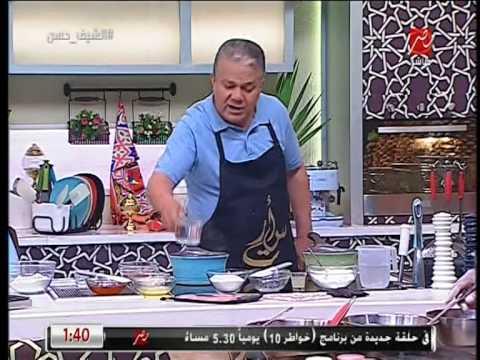 كيفية عمل عجينة كعك العيد من الشيف حسن