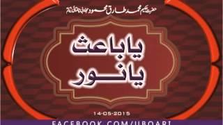 Ya Baiso Ya Noor Hakeem Tariq Mehmmod Ubqari