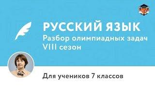Русский язык | Подготовка к олимпиаде 2018 | Сезон VIII | 7 класс